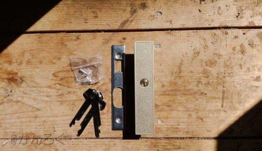 YKK店舗引戸の鍵を交換する