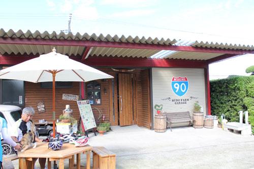 館山市須藤牧場