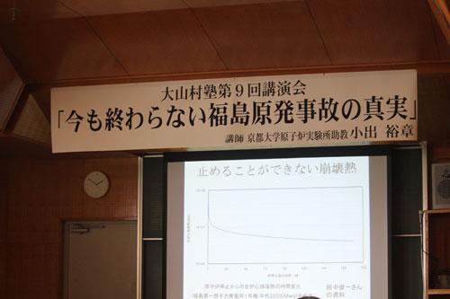 小出裕章講演会 「今も終わらない福島原発事故の真実」