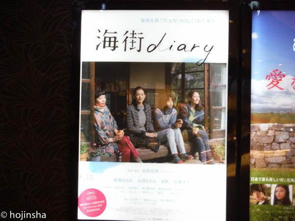 木更津イオンモールへ「海街diary」を見に行きました