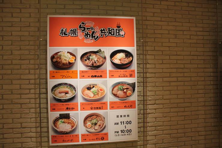 札幌ラーメン共和国「ラーメン空(そら)」