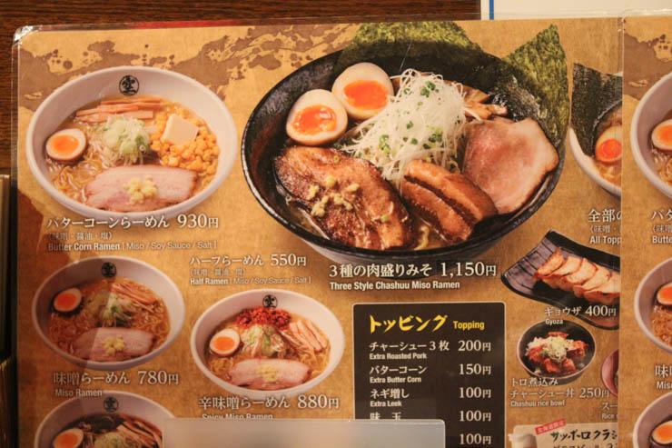 札幌ラーメン共和国「らーめん空(そら)」
