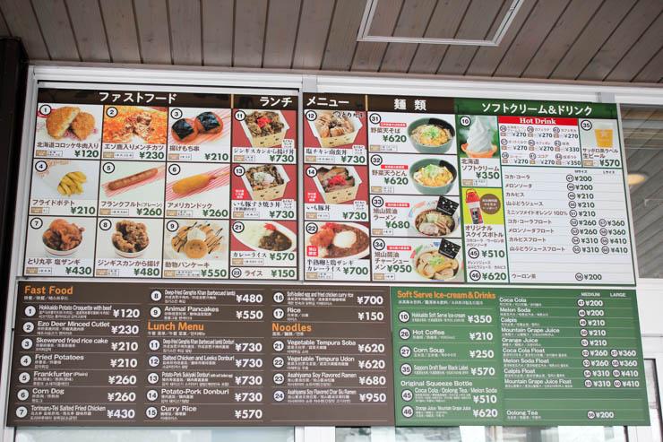 旭山動物園食堂