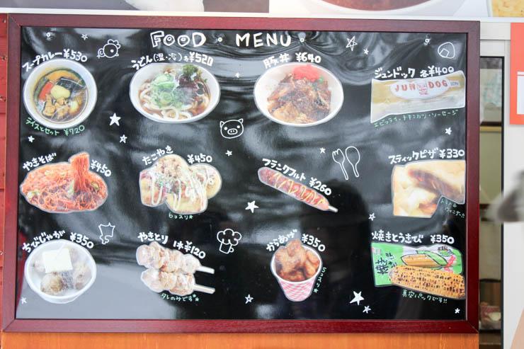 旭山動物園軽食