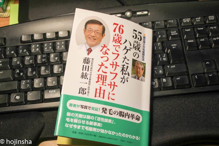 藤田博士の毛髪蘇生法「55歳のハゲた私が76歳でフサフサになった理由 藤田紘一郎 著