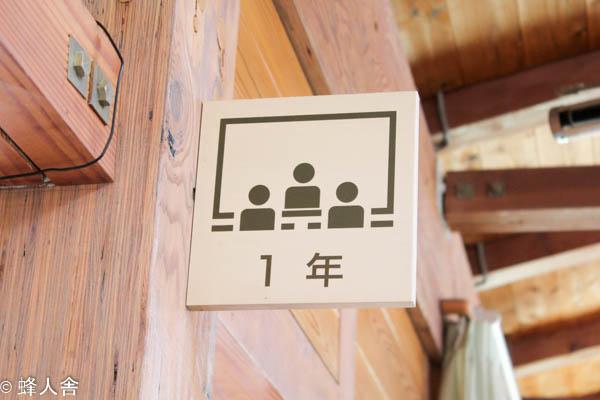 老川小学校
