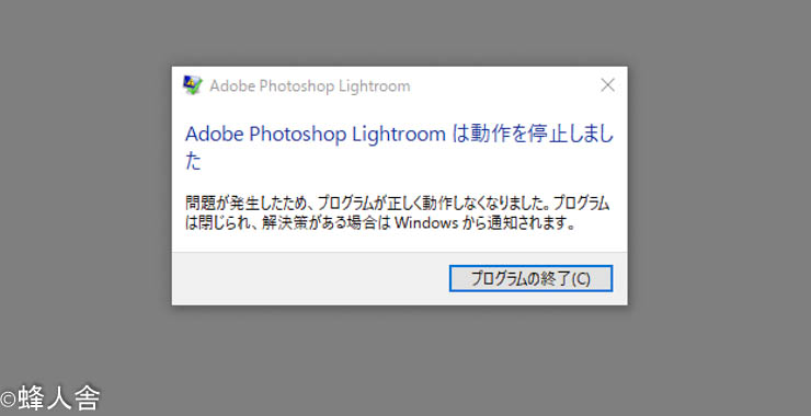 Adobe Photoshop Lightroomエラー画面