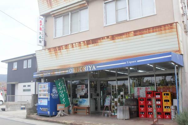 大森屋自然食品店