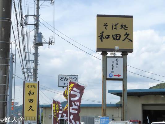 そば和田久(鴨川市)