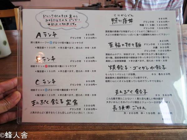 カフェ具琥(ぐこう)