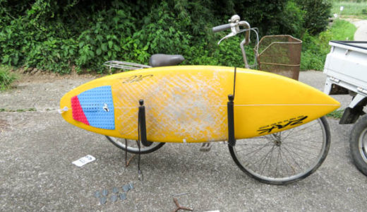 自転車用サーフボードキャリアを取り付けてみました