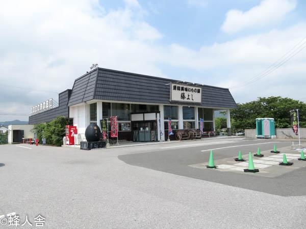 藤よし(鴨川市)