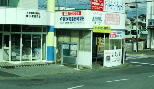 【高速バス】千葉県館山市から東京方面への時刻表、予約方法、乗り場案内