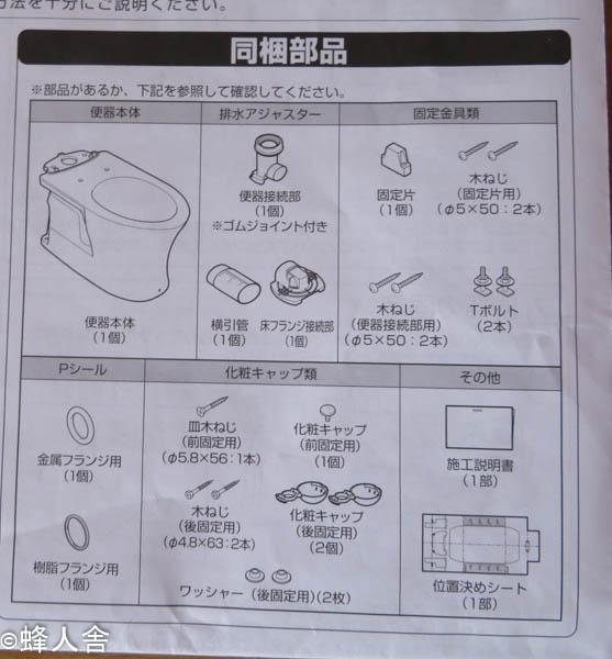DIYでトイレ便器交換の方法
