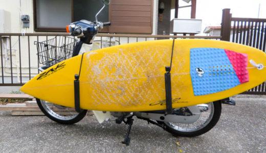 ホンダスーパーカブに自転車用のサーフボードキャリアを取り付けてみる