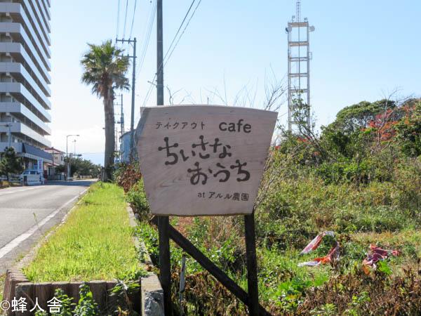 ちいさなおうち(南房総市)