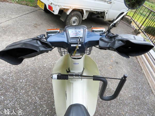 バイクハンドルカバー