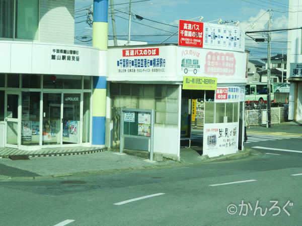 館山駅 高速バス
