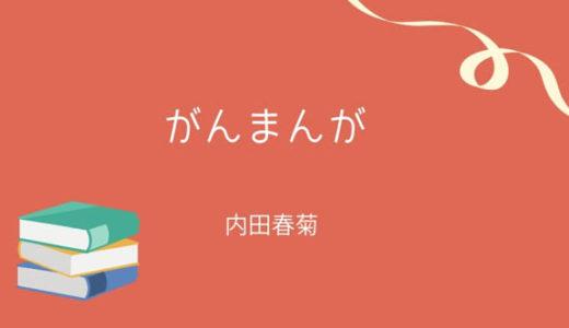 「がんまんが」内田春菊著