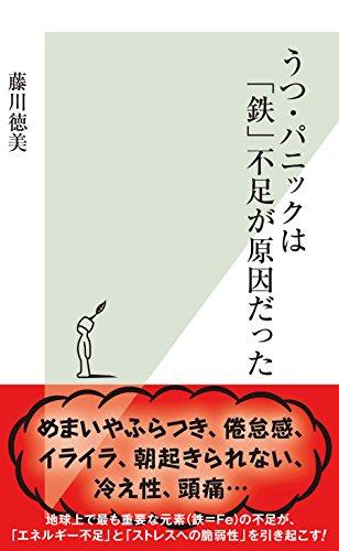 「うつ・パニックは『鉄』不足が原因だった」藤川徳美