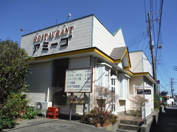 鴨川市 ステーキ&ハンバーグ「アミーゴ」